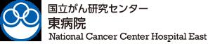 国立がん研究センター 東病院